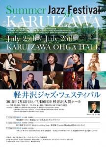 第4回軽井沢ジャズ・フェスティバルs
