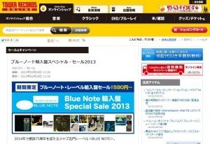 ブルーノート輸入盤スペシャル・セール2013