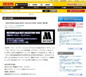 MOTOWN R&B BEST COLLECTION 1000 第1弾