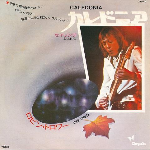 TokyoとBostonをつなぐ音楽ブログタグ別アーカイブ: Christie 思い出のドーナツ盤(2)「ロビン・トロワー」~「エマーソン・レイク・アンド・パーマー」