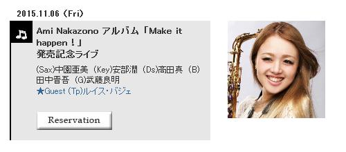 Ami Nakazono アルバム「Make it happen!」発売記念ライブ