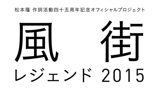 全曲名曲!奇跡のライブを、ラジオ独占オンエア!TOKYO FM開局45周年記念特別番組「風をあつめて~風街レジェンド2015 Live at 東京国際フォーラム」