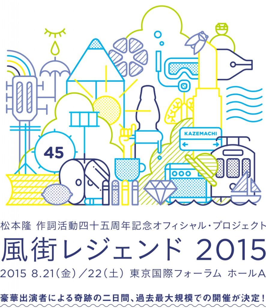 松本 隆「風街レジェンド2015」~作詞活動45周年記念オフィシャル・プロジェクト~