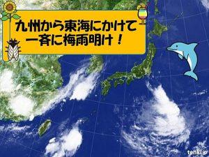 九州から東海 一斉に梅雨明け(日直予報士) - tenki.jp