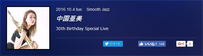 中園亜美 ~30th Birthday Special Live~