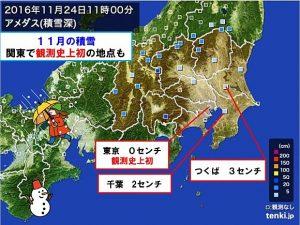 東京都心で積雪 11月としては史上初(日直予報士) - tenki.jp