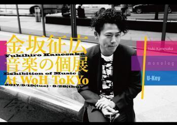 金坂征広、音楽の個展<At WoH ToKYo>開催(BARKS) - Yahoo!ニュース