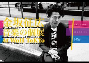 金坂征広、音楽の個展<At WoH ToKYo>- 良いのが出来たら飾ったって良いじゃない! -