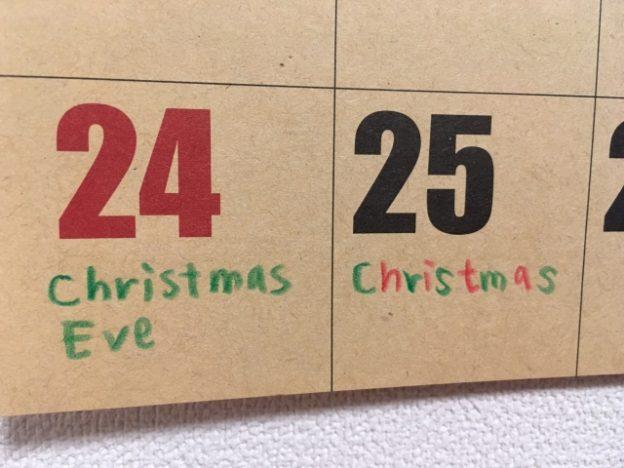 クリスマスイブとクリスマス当日