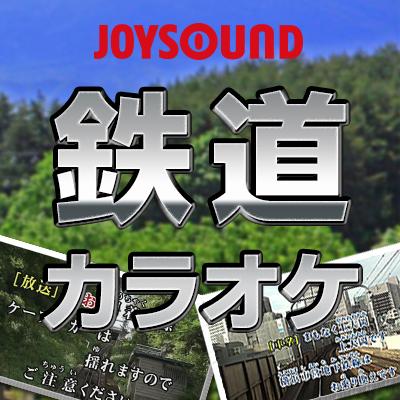 『鉄道カラオケ』がJOYSOUNDに登場!