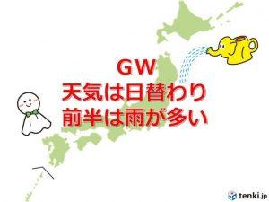 GWの天気 晴天続かず 行楽日和は少ない?(日直予報士 2019年04月26日) - 日本気象協会 tenki.jp